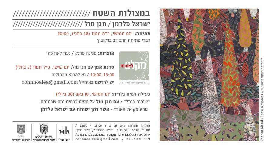 פלדמן-מזל הזמנה עברית