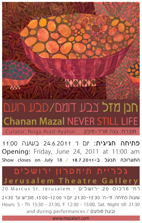 Invitation to Chanan mazal's exhibition at the Jerusalem Theatre, June 2011