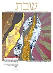 Chanan Mazal on Makor Rishon's cover